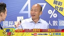 【精彩】當選後要大幹一場!韓國瑜細談如何給北漂青年機會、帶動高雄觀光