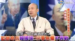 高雄》李來希憂韓國瑜11/24能否勝選 網友:韓是唯一人選