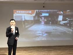 新竹》竹市林智堅停車場新生政策  為老舊停車場換新裝