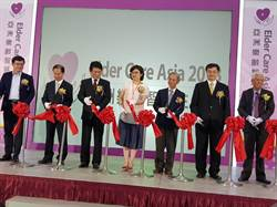 亞洲樂齡生活展開幕 115家廠商共創銀髮商機