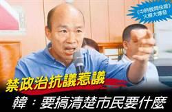 《中時晚間快報》禁政治抗議惹議 韓:要搞清楚市民要什麼