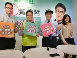 台南》交通免驚 黃偉哲鼓勵遊客搭觀光巡迴巴士抓寶