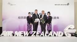 紐西蘭航空台北—奧克蘭不停點直飛 今日正式啟航