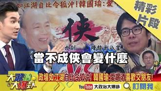 【精彩】政壇江湖!韓國瑜自比令狐沖 綠委:陳其邁是郭靖!