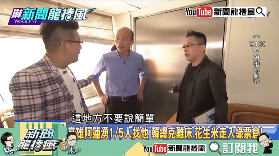 【精彩】到高雄阿蓮輔選竟湧1/5人口到場! 韓國瑜用克難床、花生米走入綠票倉