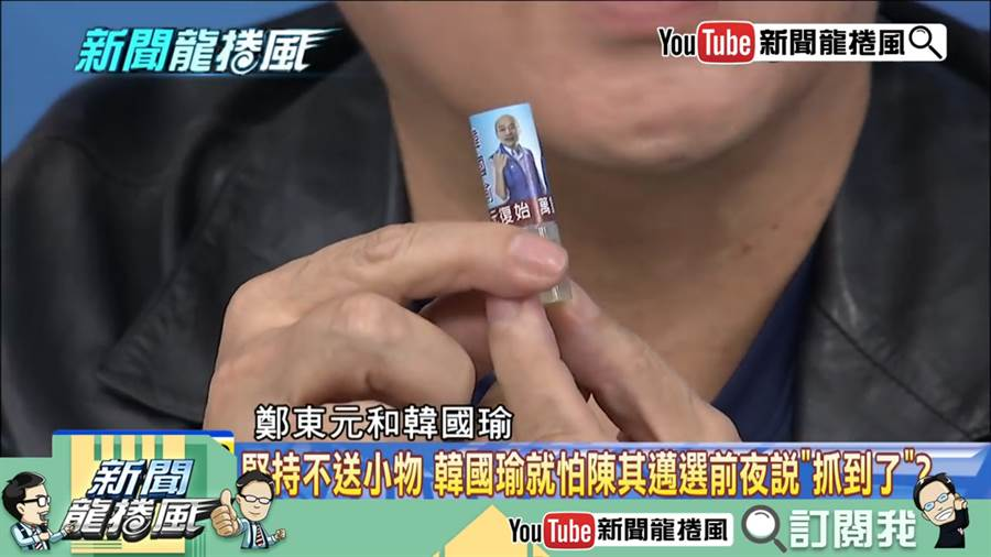 【精彩】韓國瑜堅持不送小物 就怕選前夜被陳其邁說「抓到了」?