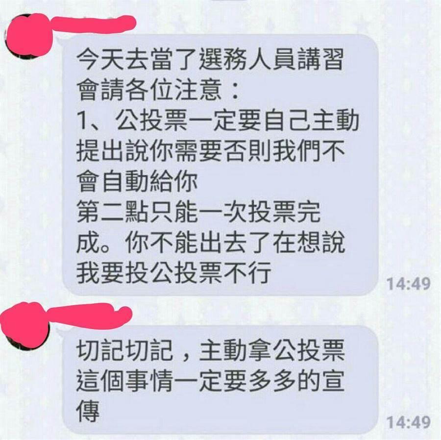 受過講習訓練的網友最近紛紛在Line群組提醒:公投票要主動要求,選務人員是不會主動給的。(周麗蘭翻攝)