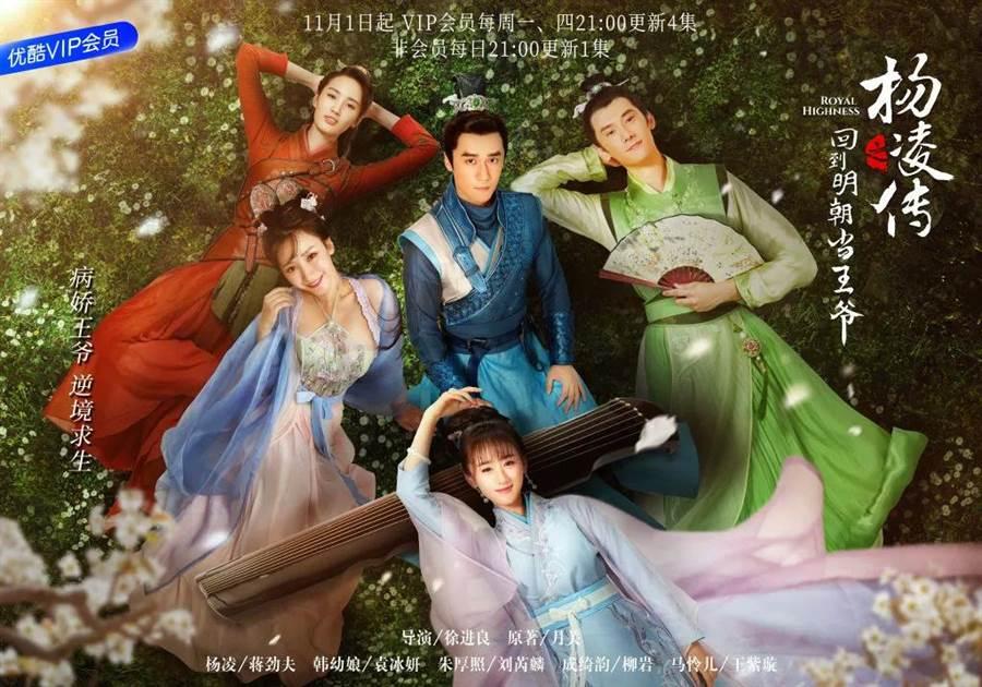 蔣勁夫近期最後一部作品《回到明朝當王爺之楊凌傳》在今日上映。(圖/翻攝自微博)