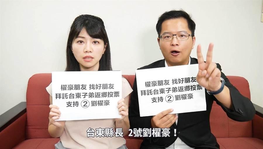 台北市議員高嘉瑜(左)日前找來台北市議員王威中,主動替劉櫂豪錄製推薦影片。(楊漢聲翻攝)
