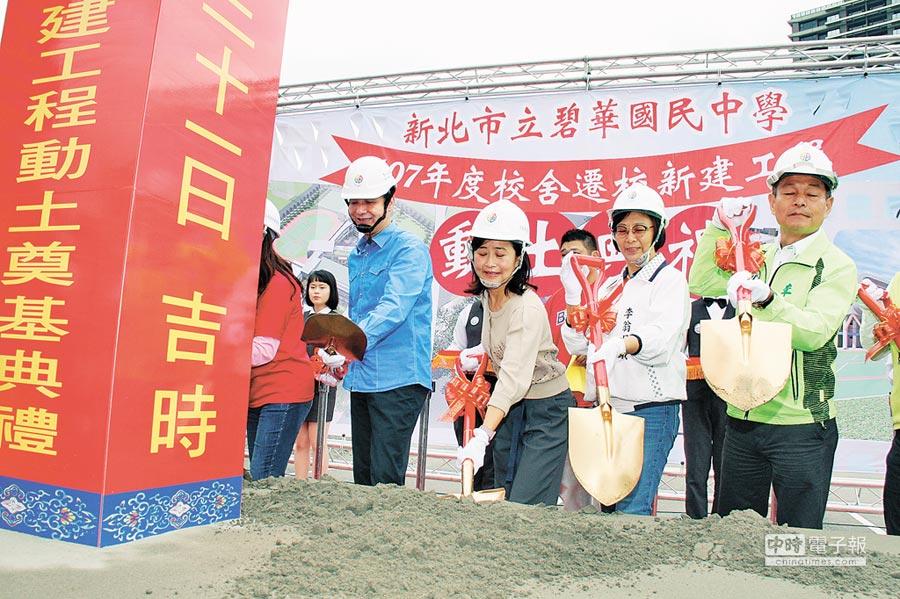 新北市長朱立倫(左一)昨日主持碧華國中重建校舍動土奠基儀式。(吳岳修攝)