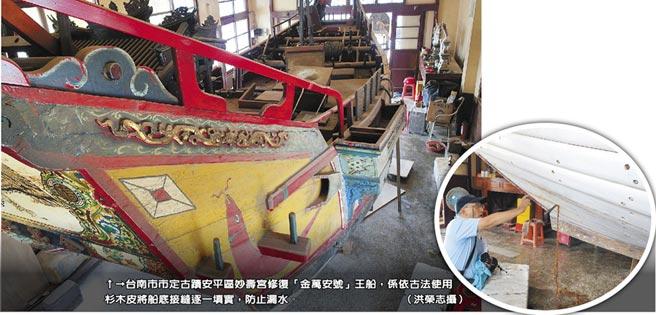 台南市市定古蹟安平區妙壽宮修復「金萬安號」王船,係依古法使用杉木皮將船底接縫逐一填實,防止漏水。(洪榮志攝)