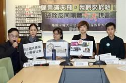 婚姻平權團體舉行記者會 破除反同團體10大謊言