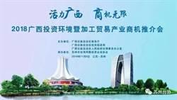 「2018廣西投資環境暨加工貿易產業商機推介會」定於11月6日在蘇州市舉行