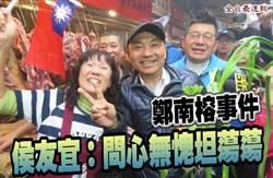 《全台最速報》鄭南榕事件 侯友宜:問心無愧坦蕩蕩
