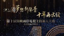 海峽兩岸主持新人賽 台灣賽區菁英賽4日開戰