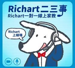 這隻狗狗也是「台灣之光」 Richart 獲Gartner「亞太區金融服務創新獎」
