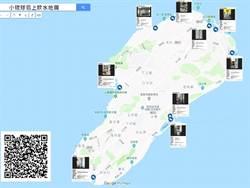 無塑又低碳 小琉球島上飲水地圖上線