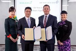 長榮航攜手紐西蘭航空  拓展大洋洲往返東北亞市場