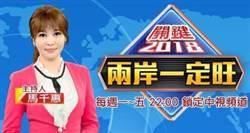 《兩岸一定旺 關鍵2018》韓流發威 外溢全台!賣菜郎鼓動北漂 拉抬KMT選情?