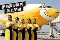 酷鳥航空曼谷機票買去送回 11月6日快閃促銷