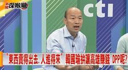 《新聞深喉嚨》鳳山登陸戰人氣爆棚 「韓」流狂掃全台!