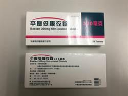 高血壓用藥「平壓妥」含致癌原料 126萬顆急下架