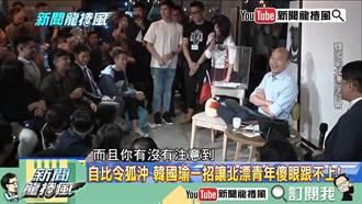 【精彩】自比令狐沖!韓國瑜突如其來出「這招」 讓北漂青年傻眼跟不上!