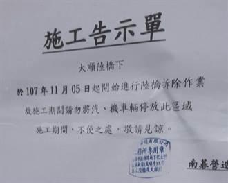 高雄大順陸橋11/5要拆?工務局澄清是橋下空間
