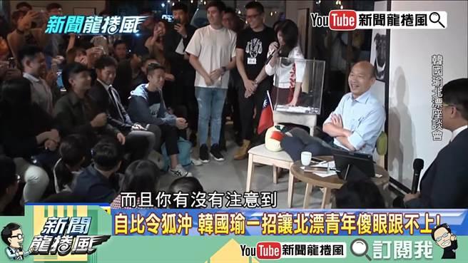【精彩】自比令狐沖!韓國瑜出席青年座談 出「這招」讓北漂青年傻眼跟不上!