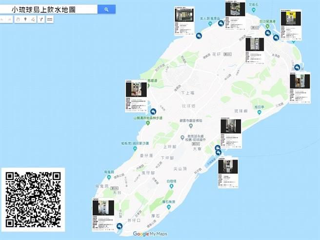小琉球島上飲水地圖,提供民眾及遊客飲水機位置及水質檢驗資訊。(圖/環保署提供)