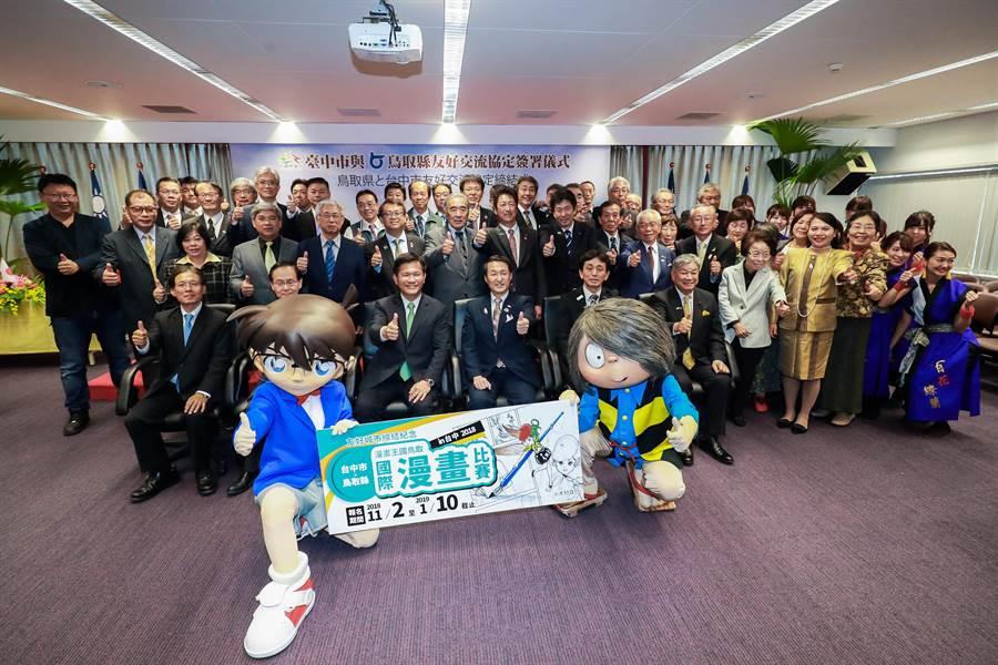 台中、日本鳥取縣締結友好城市,還將合作舉辦漫畫競賽。(圖/中市府)