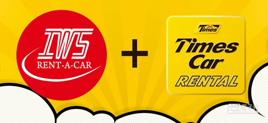台灣知名租車業者IWS租車與日本Times Car RENTAL合作,服務更貼心。圖/業者提供