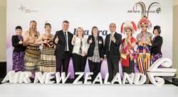 2萬有找!紐西蘭航空台北—奧克蘭不停點直飛航線祭出驚喜優惠