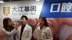 預防牙周黑死病 口腔精準保健從解密基因開始