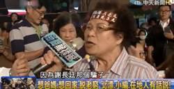高雄》80歲阿嬤聲嘶力竭痛罵民進黨 網友擔心:別氣到中風!