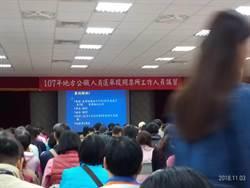 桃園》監票人員講習引述提告選舉無效為例 楊麗環批立場不公