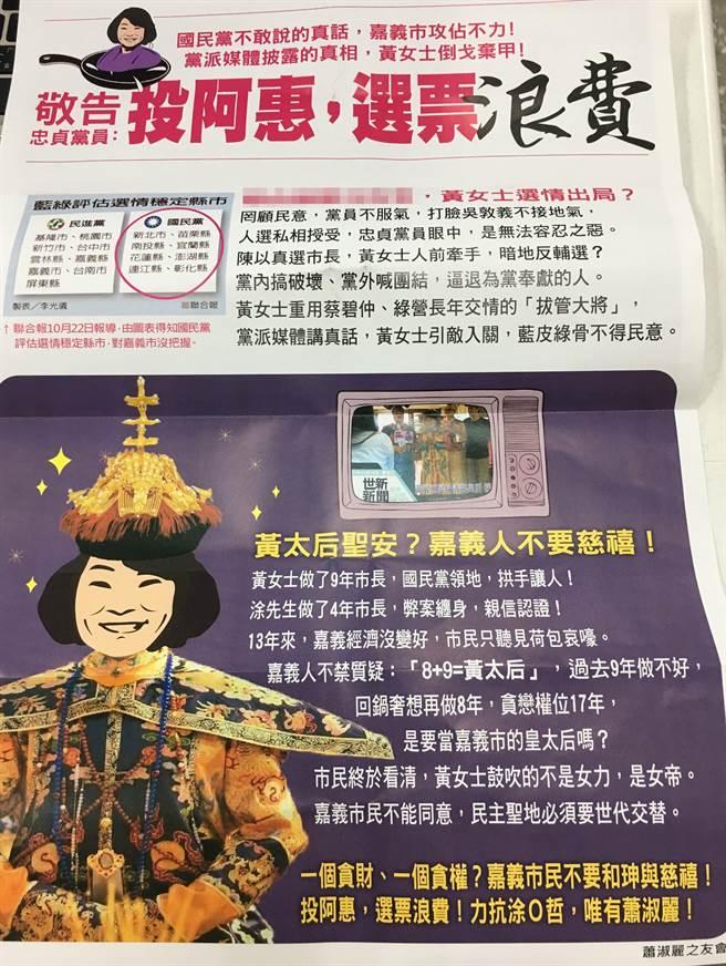 署名蕭淑麗之友會製發的文宣品,譏諷黃敏惠為黃太后,並有操作棄保之虞。(廖素慧攝)