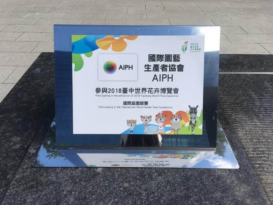 開幕首日旗幟,以國際園藝生產者協會(AIPH)旗幟代表!(陳世宗攝)