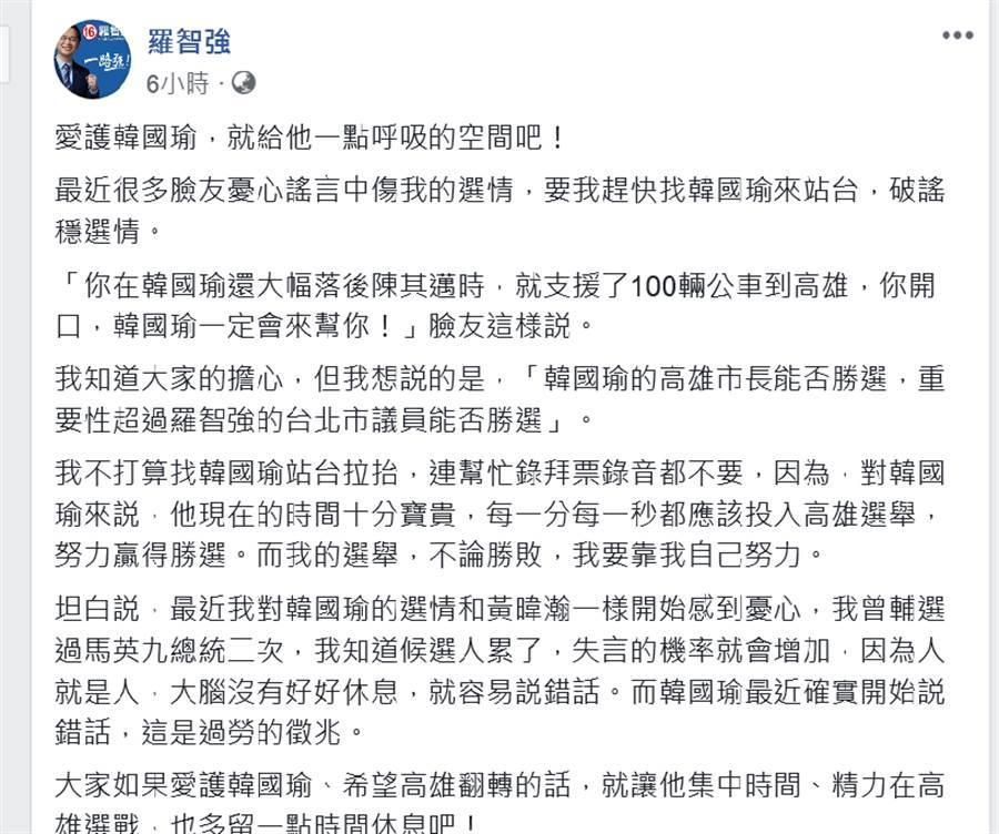 (圖/翻攝自羅智強臉書)