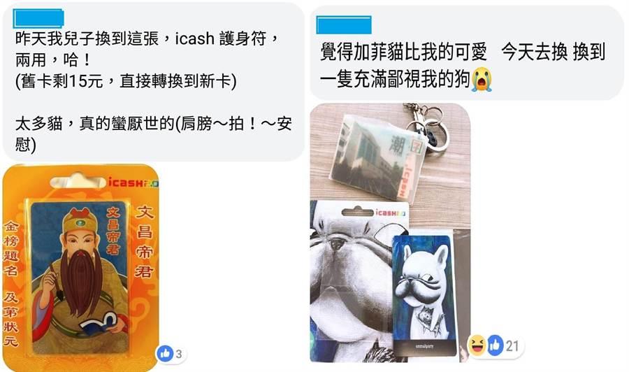 網友換到文昌帝君,也有人換到吃吃法鬥(圖/翻攝自爆怨公社)