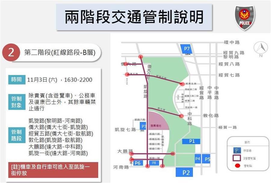 台中市政府交通局進行2階段車輛管制,並規劃多處停車場!(陳世宗翻攝)