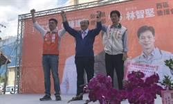 新竹》林智堅西區鐵三角後援會今成立  支持者擠爆現場