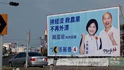 雲林》韓國瑜要助張麗善向政府嗆聲