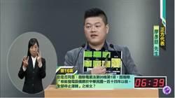 公投辯論公然唬爛 廖彥朋踢爆經濟部次長不實言論