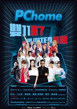 PChome雙11搶先購 提前引爆買氣