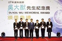 吳大猷先生紀念獎頒獎 表揚年輕學者科研成就