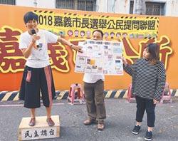 嘉義公民團體 街頭檢視政見