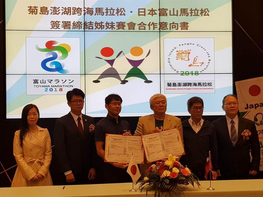 日本富山馬拉松特地派代表到台灣,和菊島澎湖跨海馬拉松正式締結姊妹賽。(陳筱琳攝)