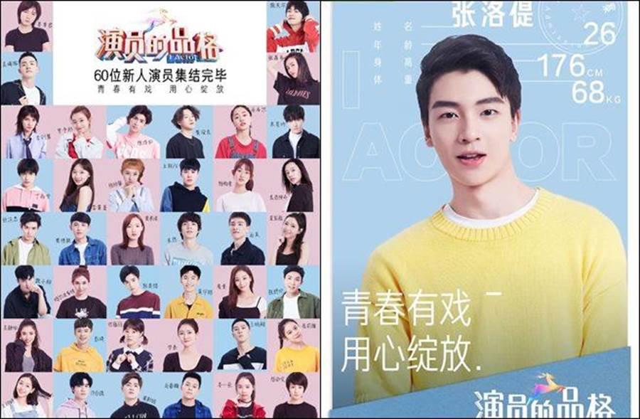 張洛偍在台灣出演過不少偶像劇,如今參加大陸演員選秀,爭取量身打造偶像劇。(圖/擷取自《演員的品格》微博)