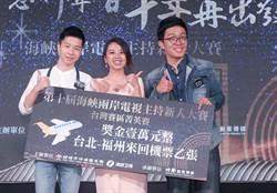「海峽兩岸電視主持新人大賽」台灣區3新秀出爐 前進福州爭鋒